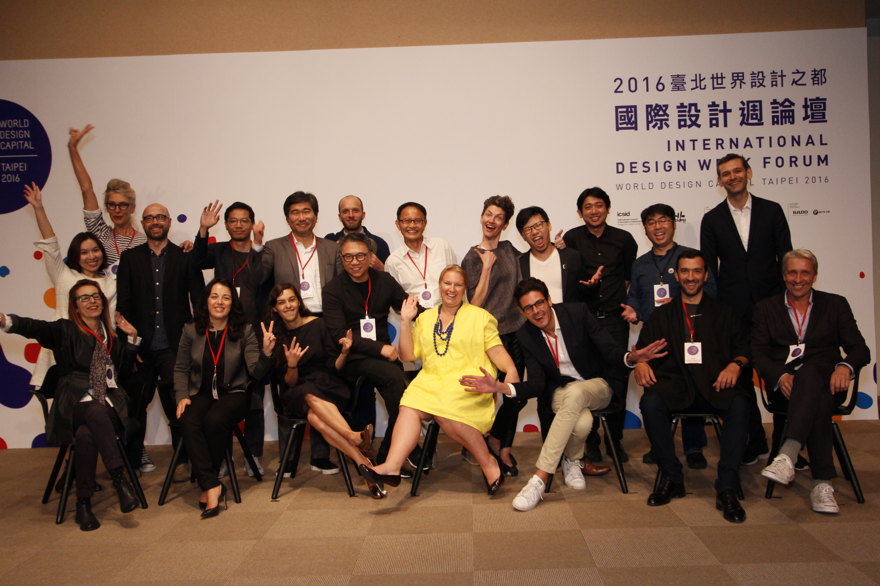 2016.10.18 The International Design Week Forum