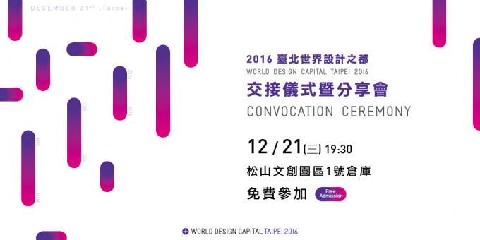 World Design Capital Taipei 2016 Convocation Ceremony