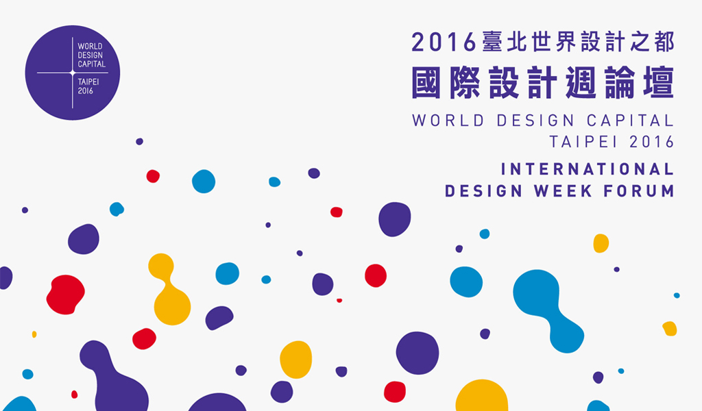 2016 International Design Week Forum