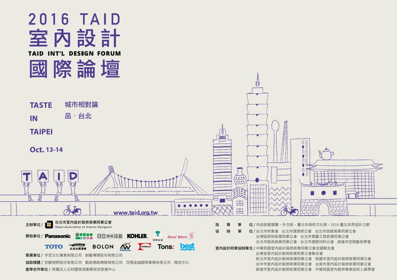 2016 TAID INT'L DESIGN FORUM