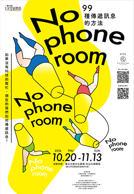 no phone room