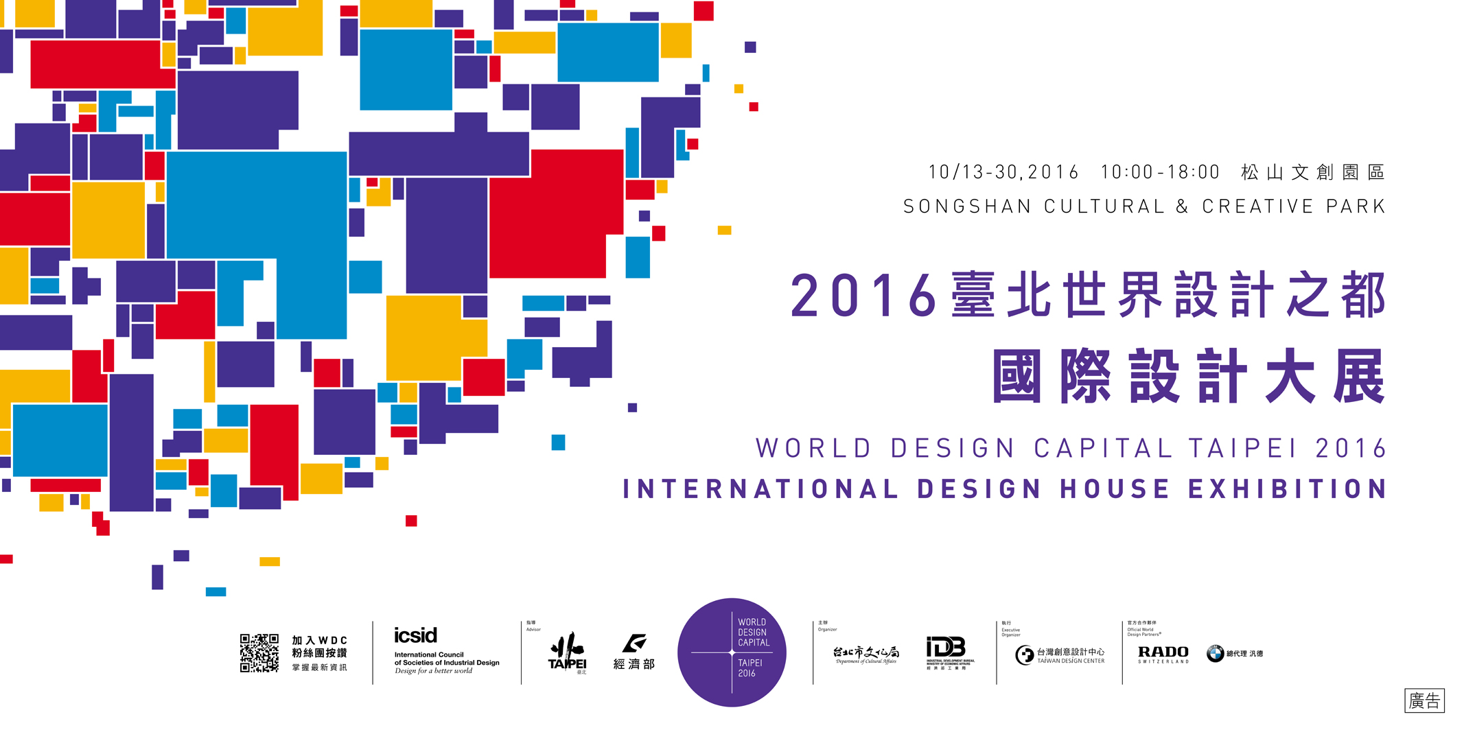 Design-house-exhibition