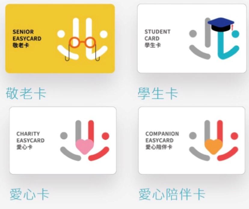 資訊局發行的台北卡:敬老卡、學生卡、愛心卡、愛心陪伴卡 (圖片來源:https://id.taipei/tpcd/)