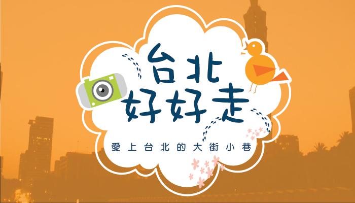 「台北好好走」源自於一個簡單的願望:讓台北,成為步行者的天堂。