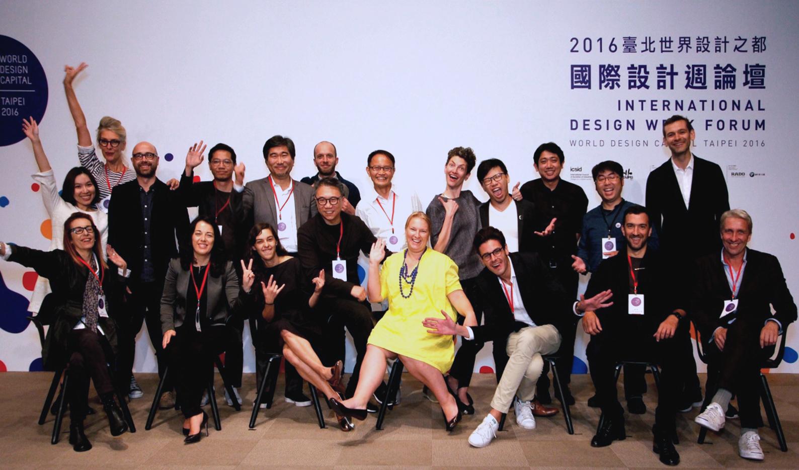 國際設計週論壇圓滿落幕,來自全球16大設計週頂尖策展人難得同台,留下創意大合照。 (1)