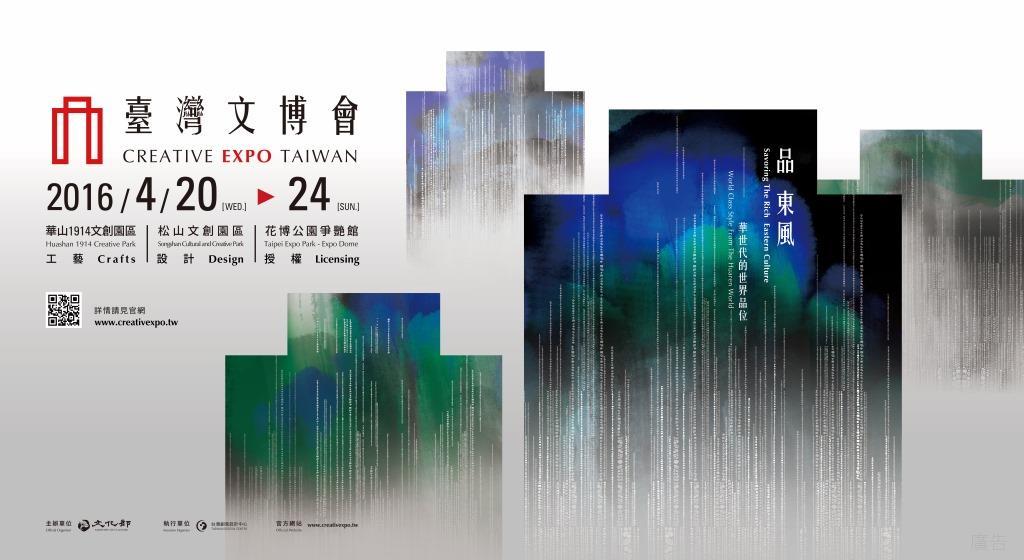 2016臺灣文博會