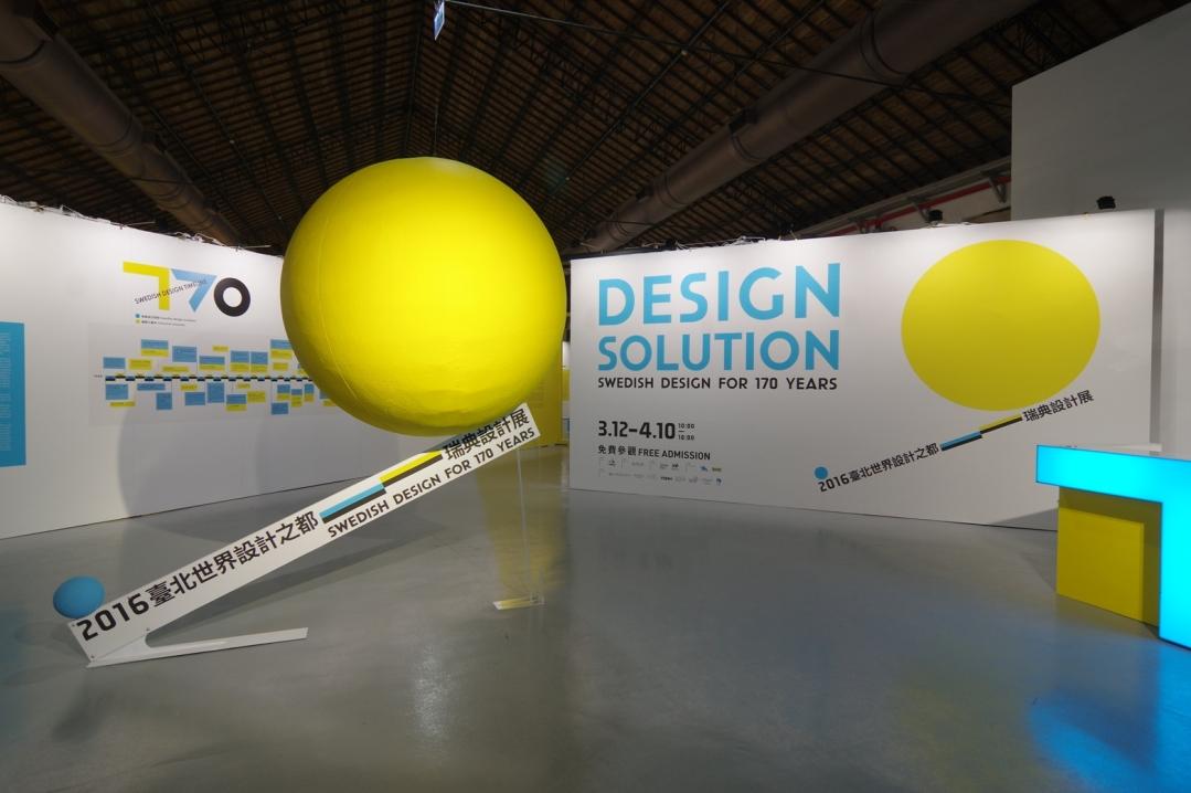 「2016臺北世界設計之都—瑞典設計展」