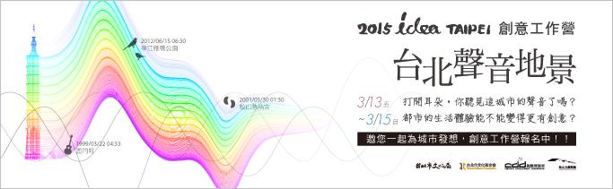 音景招生-創意部:台北聲音地景