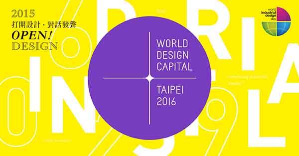 響應629世界工業設計日活動Logo