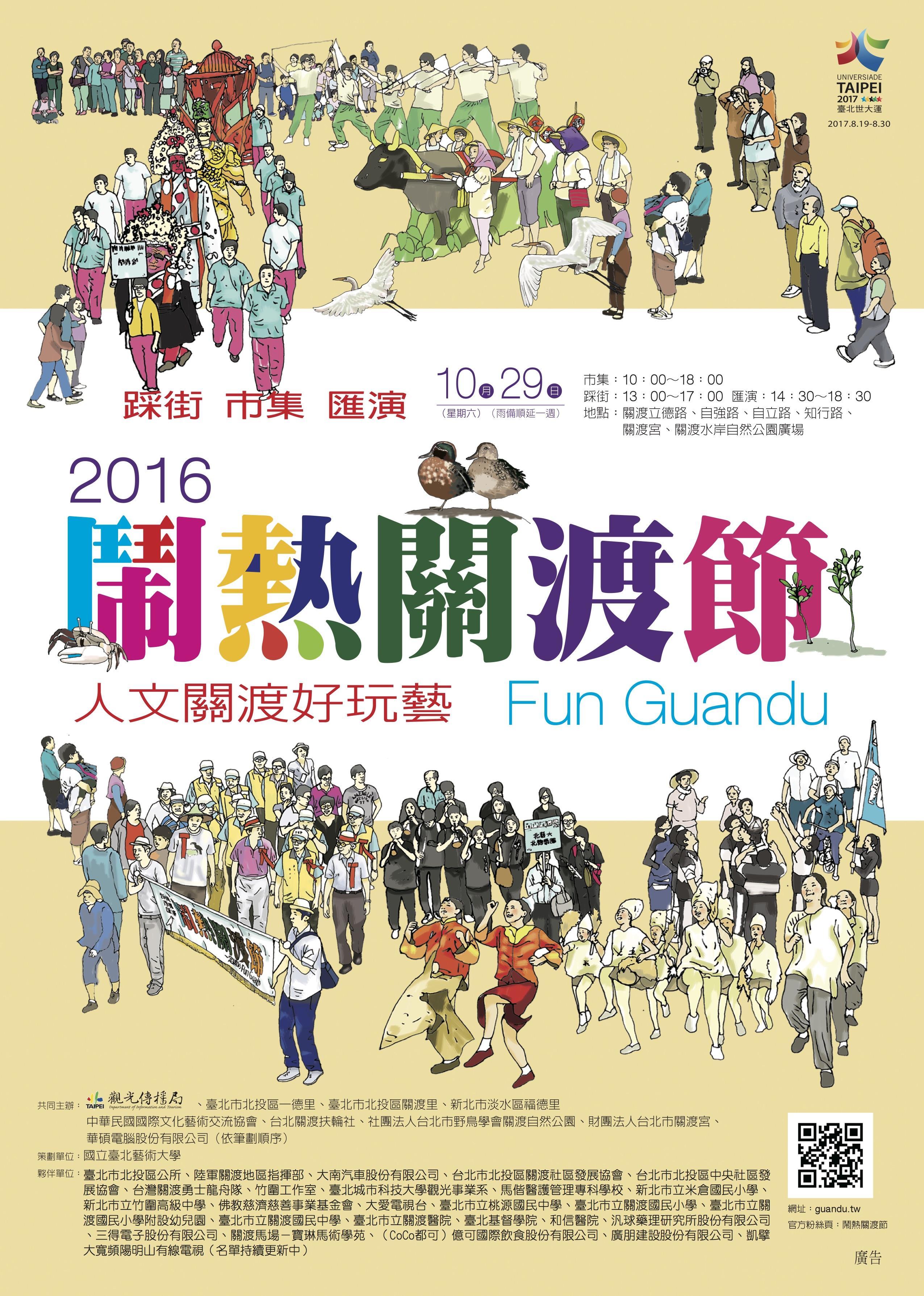 2016「鬧熱關渡節」
