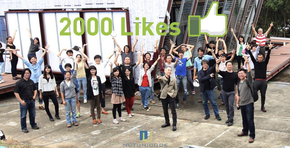 2014年,龔書章帶著交大建築所代表台灣到法國參加能源屋競賽獲獎。圖/龔書章提供