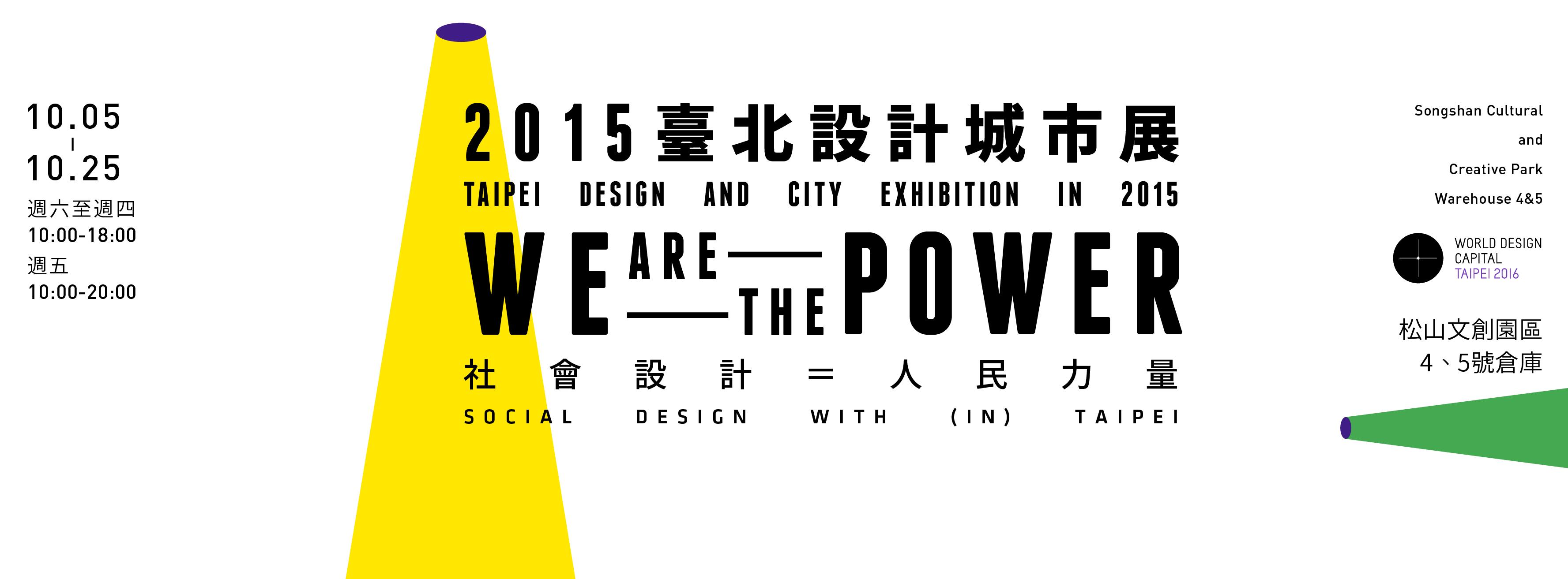 2015臺北設計城市展-主視覺橫幅