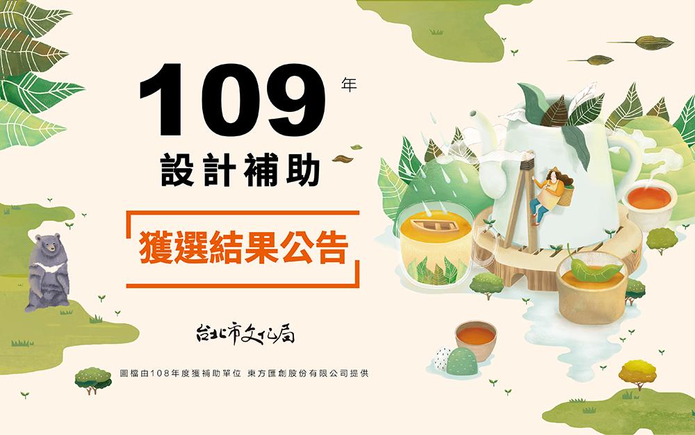 109年度「臺北市政府文化局設計補助」結果出爐囉!