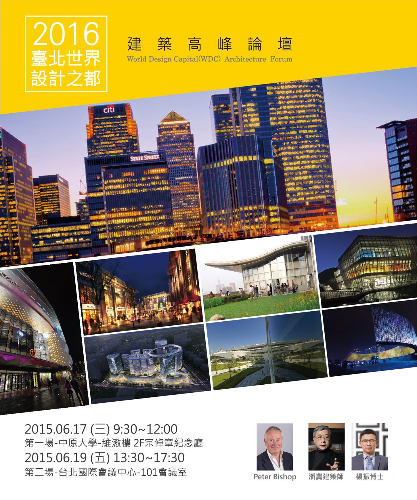 「2016臺北世界設計之都」建築高峰論壇