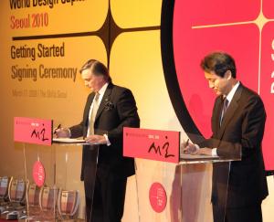2010首爾世界設計之都