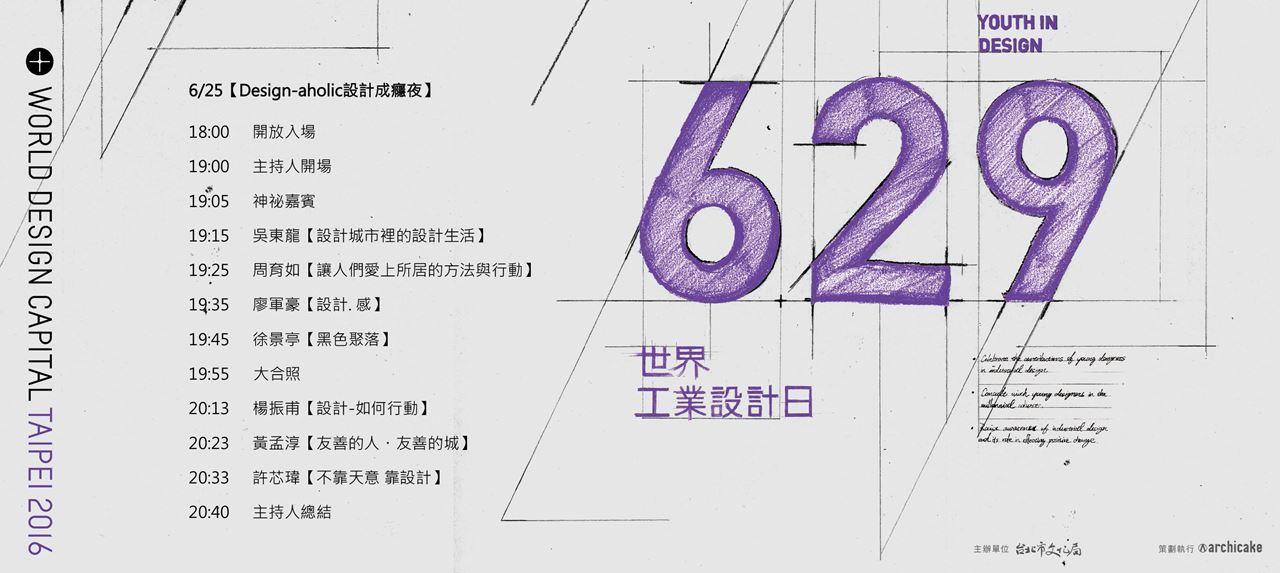 629世界工業設計日