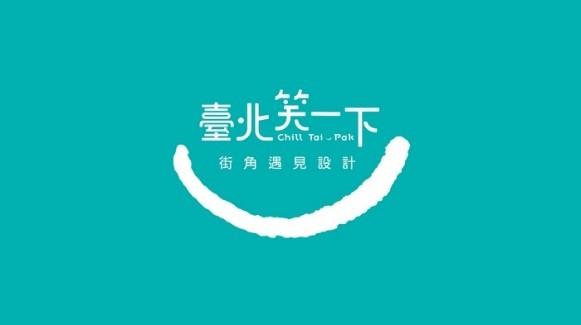 圖/臺北笑一下