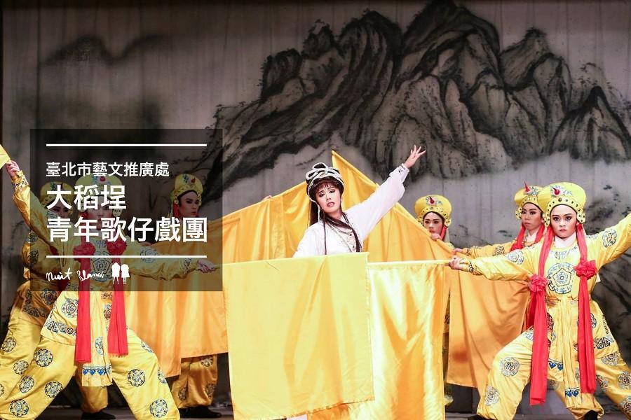 Dadaocheng Youth Taiwanese Opera
