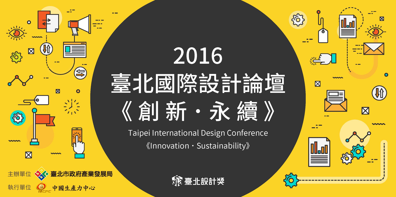 2016 臺北國際設計論壇