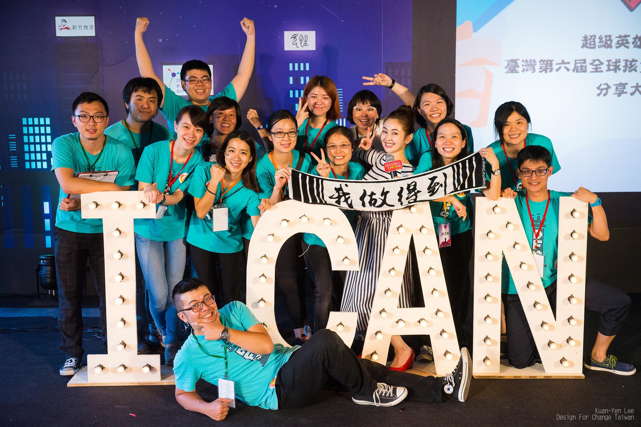 第六屆全球孩童創意行動挑戰合照