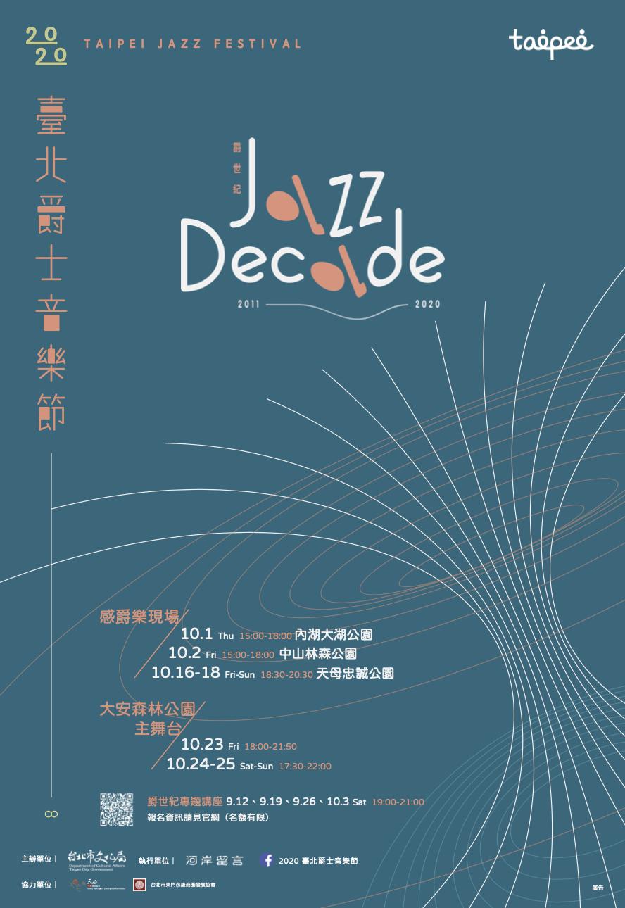 2020臺北爵士音樂節海報