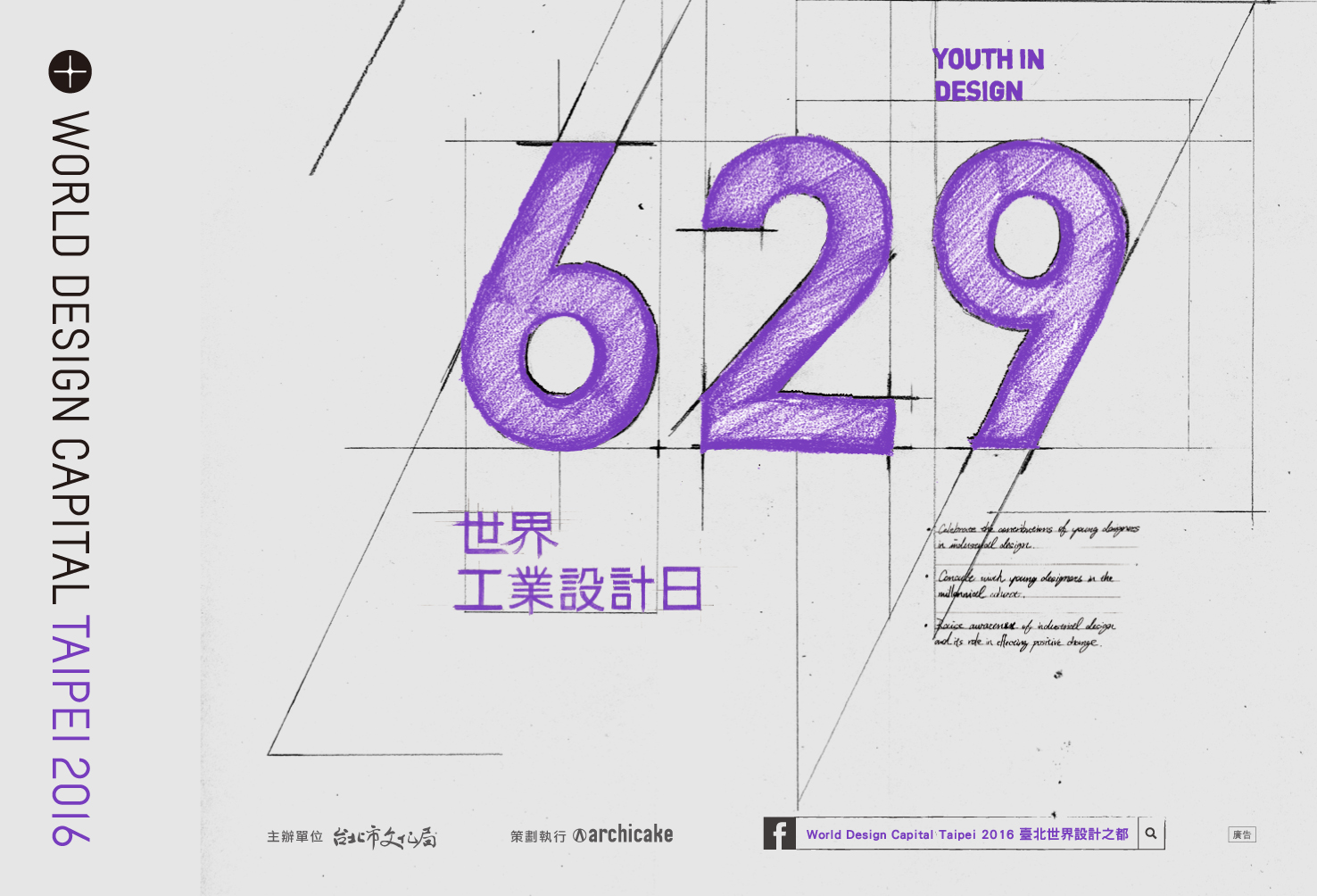 629 World design industry day-Taipei supporting