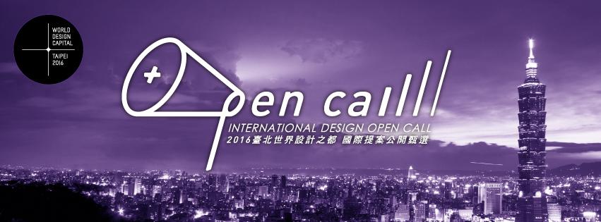 國際opencall