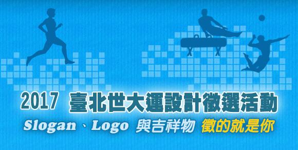 世大運LOGO設計競賽