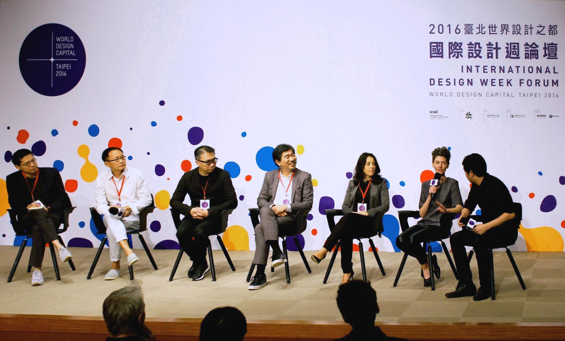設計之都「國際設計週論壇」