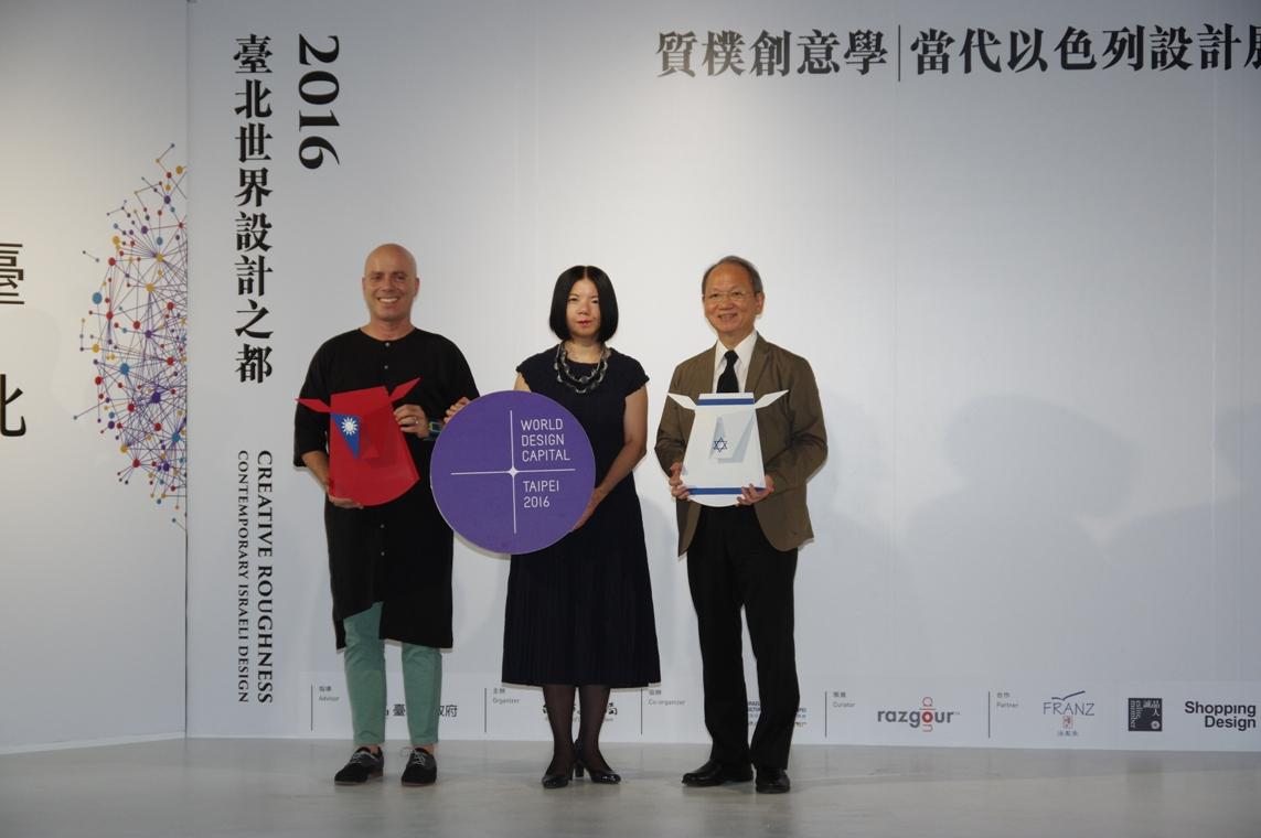 「質樸創意學-當代以色列設計展』開幕記者會合照