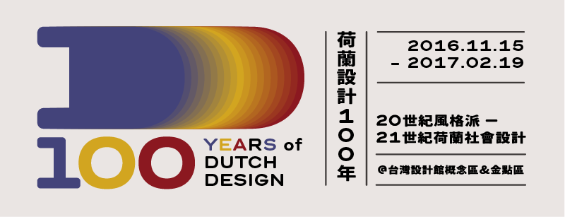 100 YEARS OF DUTCH DESIGN