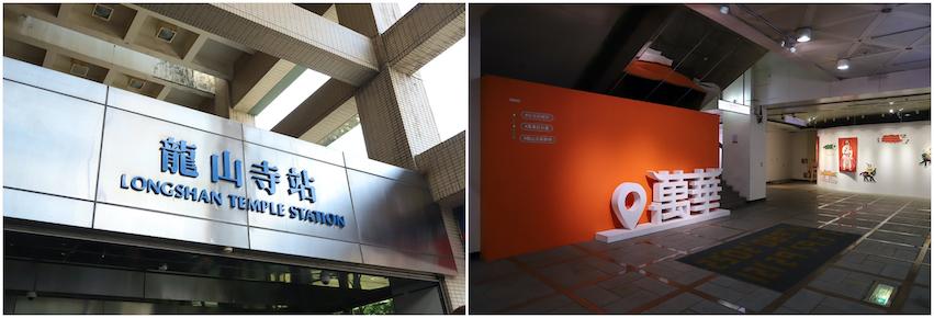 龍山文創基地 「龍山文創基地」位於龍山寺捷運站1號出口向下的B2空間,擁有絕佳地利之便。(攝影/李歐)