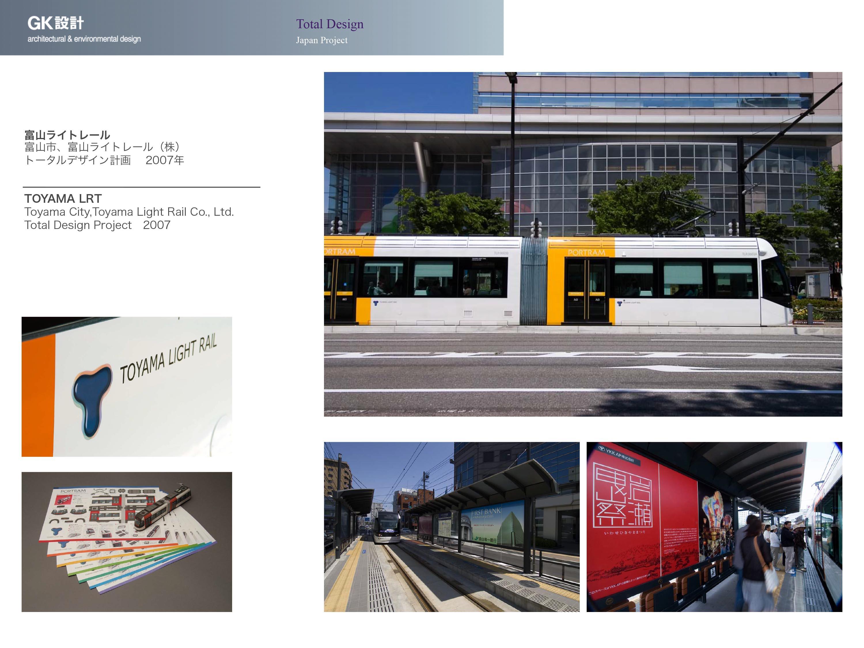 GK Design -Tokyo ART station -cube