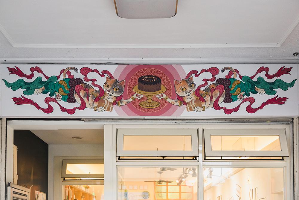 柘榴君:《飛天貓訪廣照宮》,飛天貓推薦H.OUR小食手作的美味蛋糕。