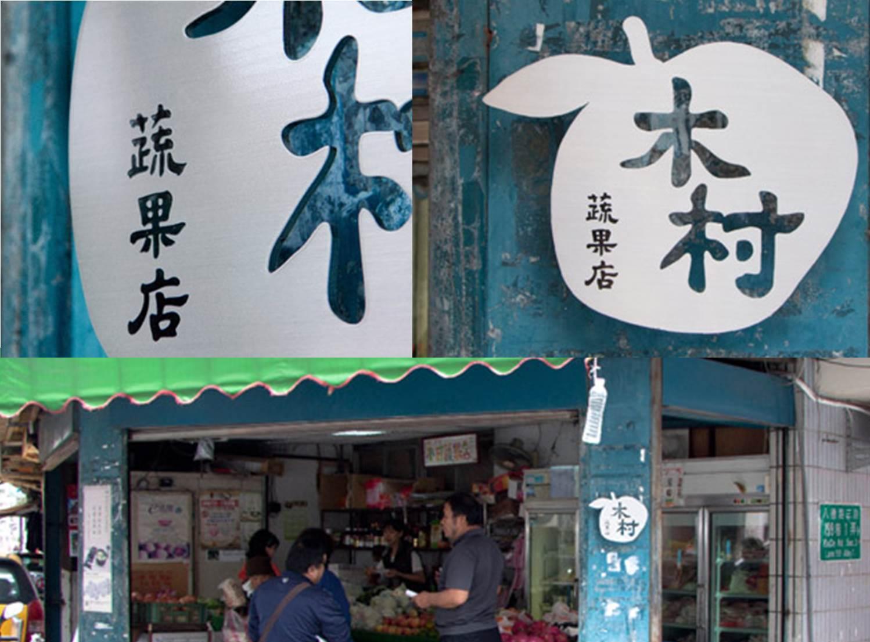 木村蔬果店招牌設計