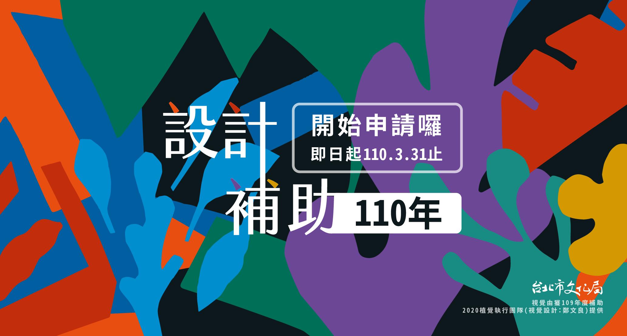 110年臺北市政府文化局 設計補助開始申請囉!
