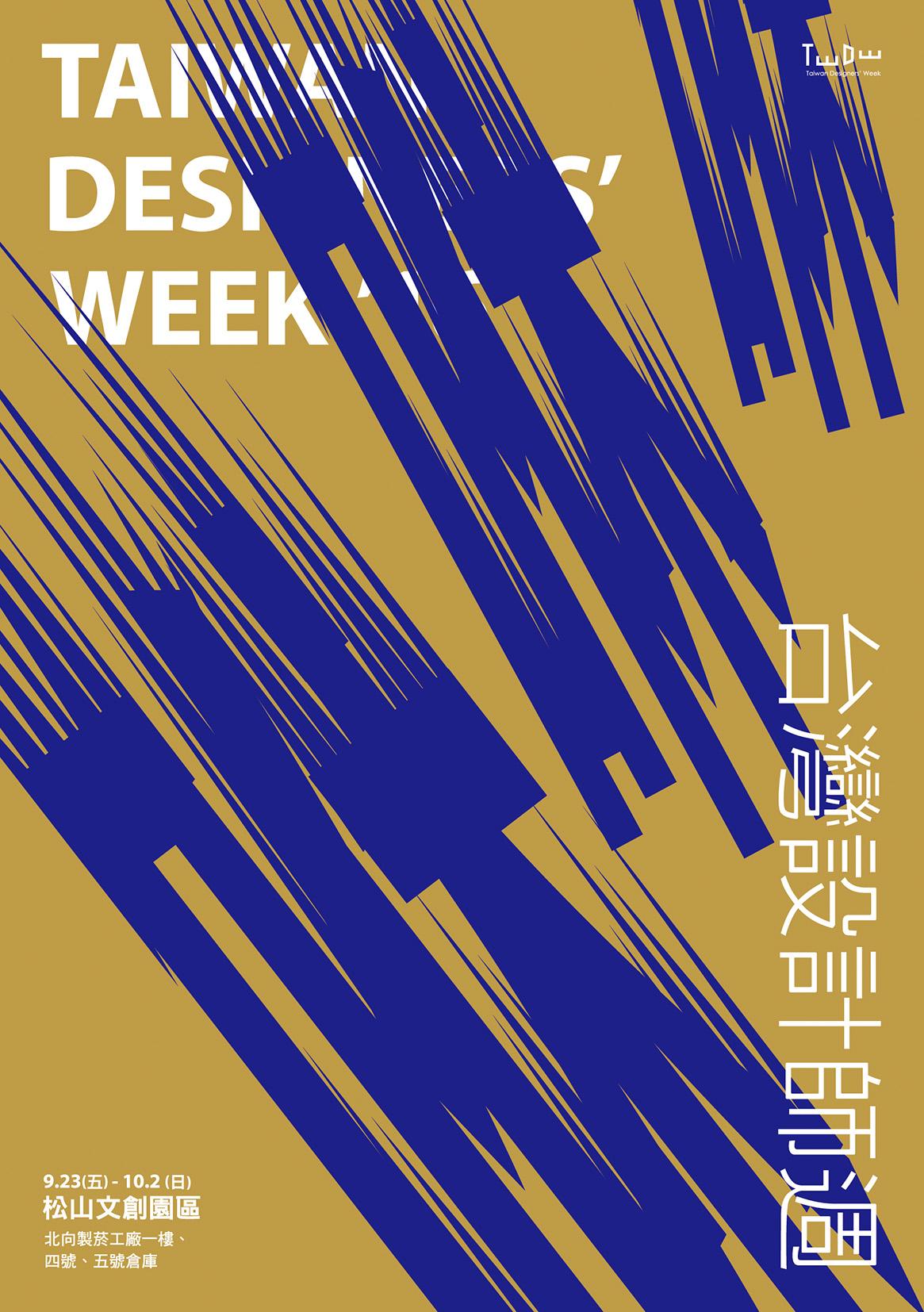 2016台灣設計師週-視覺3