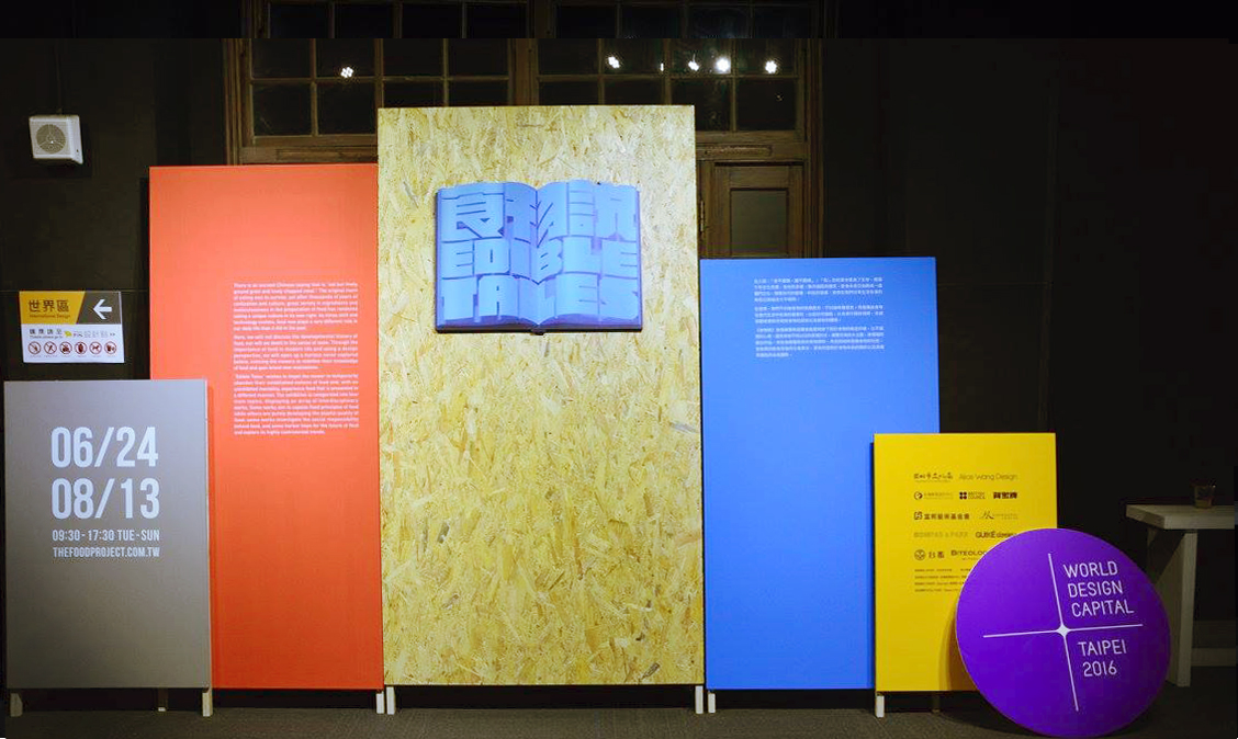 The food project exhibitiion in Taiwan Design Museum