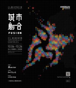 2014臺北設計展