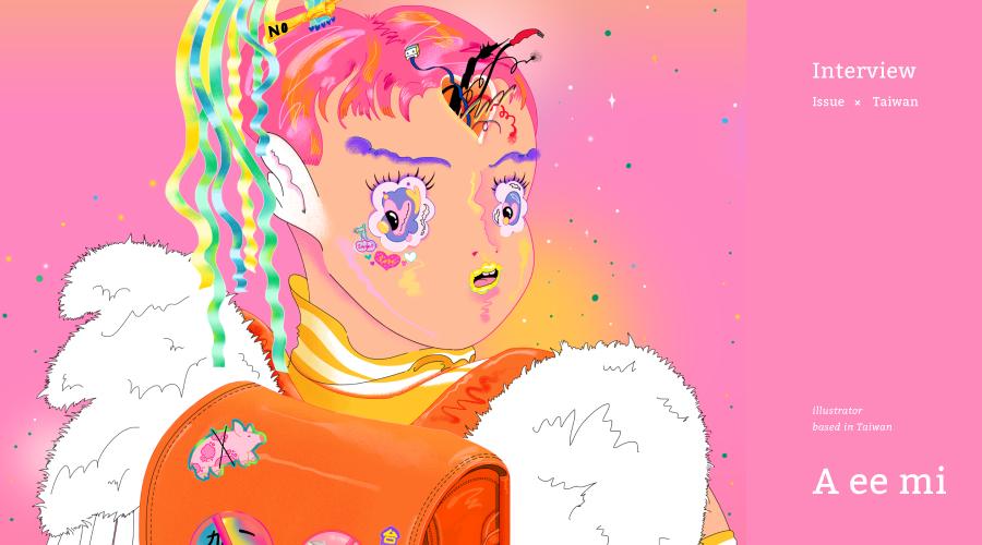 「即使世界變好的很慢,我也想用創作加快速度。」她的插畫是彩色糖衣包裝,卻超黑暗又有用的妙藥 ── 專訪 A ee mi