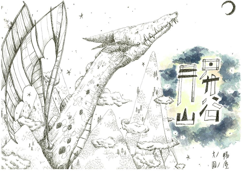月昇山谷繪本封面