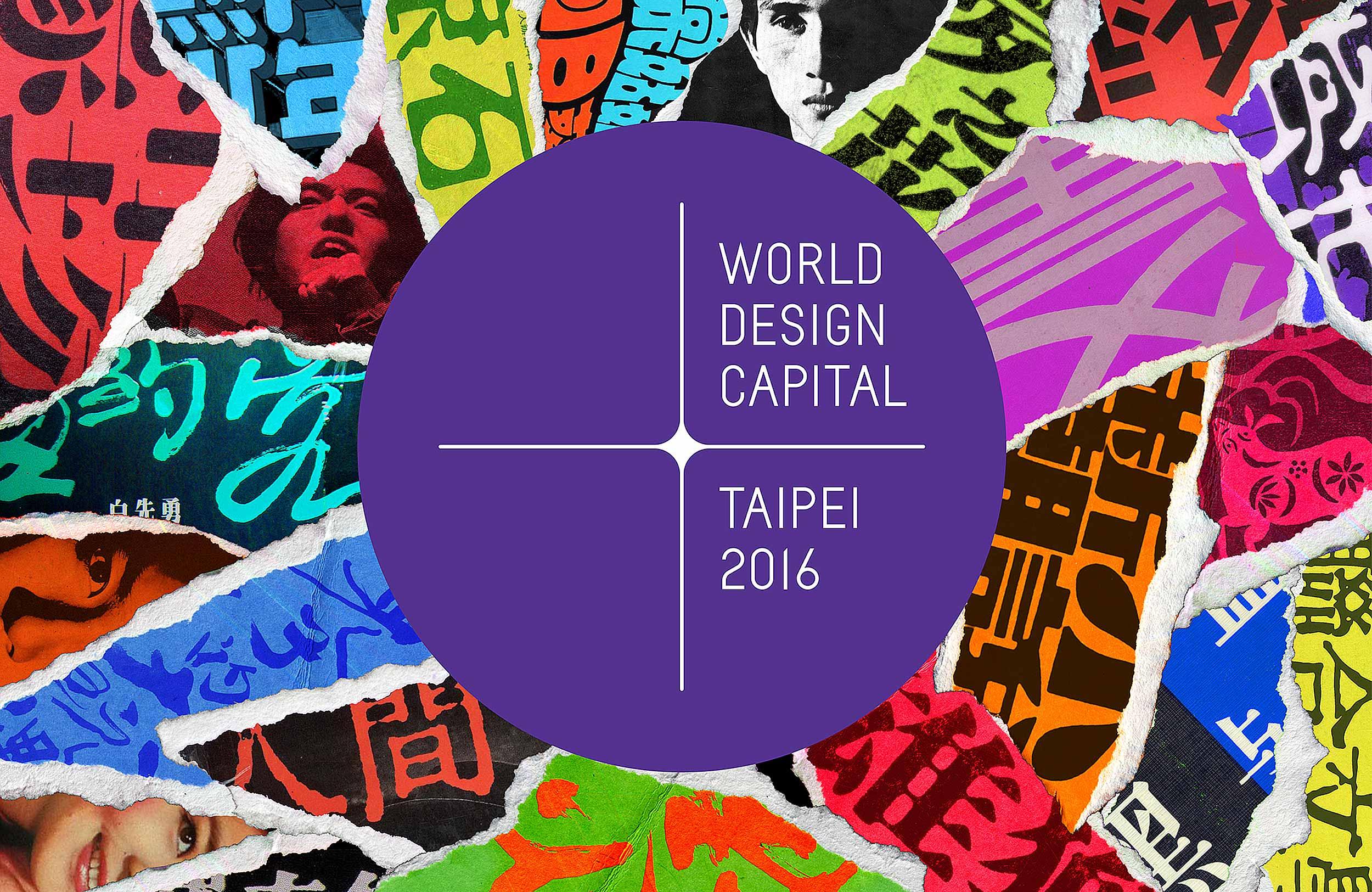 WDC Taipei 2016 設計大使 — 跟著設計師看台北-黃家賢