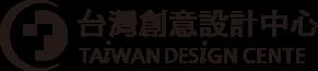 執行-臺灣創意設計中心