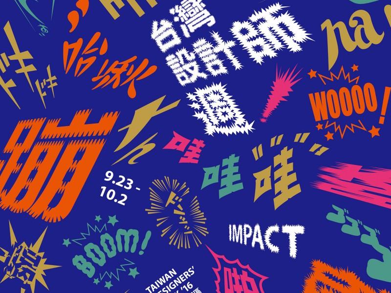 台灣設計師週